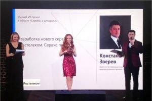 Сервис печати «Ростелекома» признан лучшим IT-проектом 2020 года