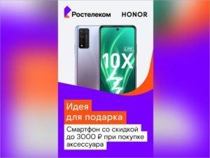 «Гендерные праздники» «Ростелеком» встречает выгодной акцией на смартфоны