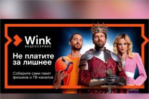 «Ростелеком» презентовал первый тариф Wink, который сам подстраивается под пользователя