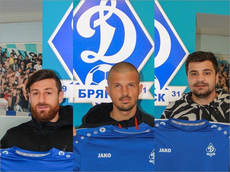 Перед началом второго сбора брянское «Динамо» официально подписало троих новичков