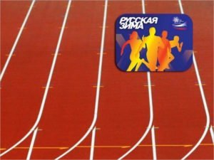 Брянская лёгкая атлетика на «Русской зиме»: золото и три четвёртых места