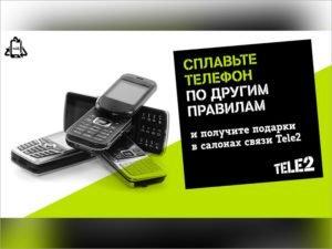 Компания Tele2 собрала на утилизацию более 4000 старых телефонов