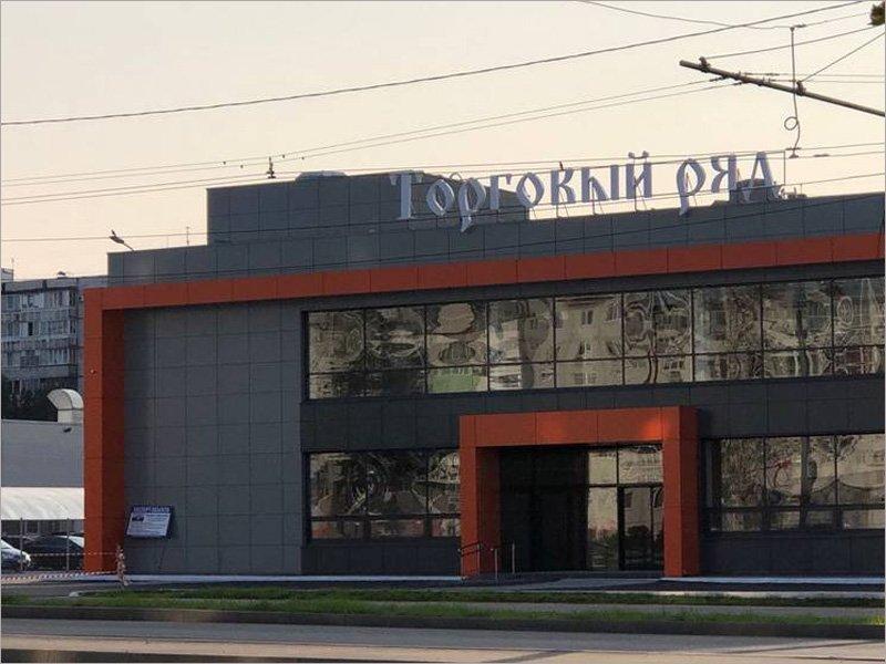 Торгово-центральная скупка: брянский «второй эшелон» ТЦ пополняется «Торговым рядом»