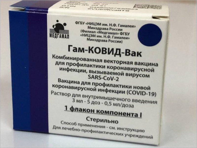В Брянскую область поступили очередные 9,3 тыс. доз «Спутника V»
