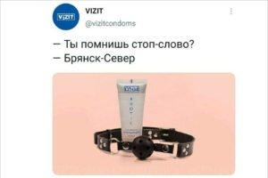 Стоп-слово «Брянск-Север» появилось в рекламе секс-приспособлений