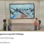 Рисунки юных художников из Брянской области вошли в онлайн-выставку Музея Победы