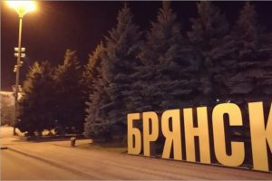 «Город России 2021»: Брянск пока в конце четвёртого десятка