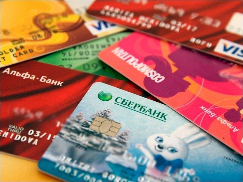 Число выпущенных банковских карт в России достигло рекордного количества