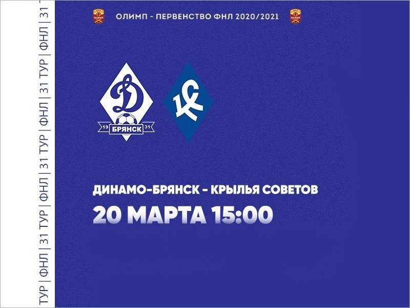 Билеты на матч брянского «Динамо» с «Крыльями Советов» поступили в продажу