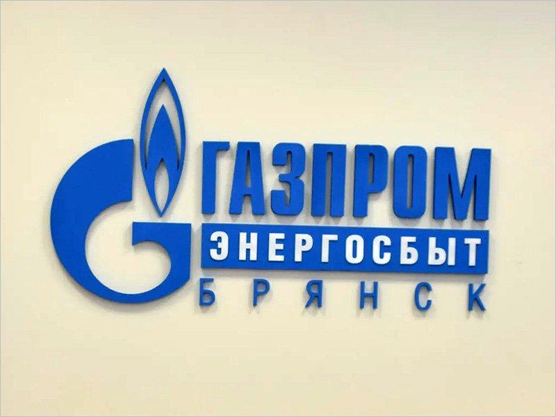 Облправительство и «Брянскэнергосбыт» подписали соглашение о благотворительности
