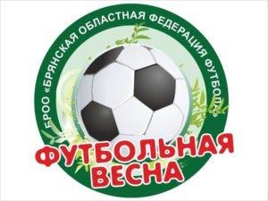 «Футбольная весна» в Брянске завершится 24 апреля