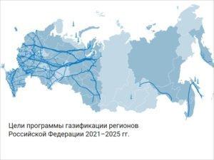 gazprommap.ru: «Газпром межрегионгаз» разработал интерактивную карту газификации регионов России
