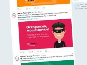 Осторожно, мошенники! или Новая схема обмана россиян при помощи «Госуслуг»