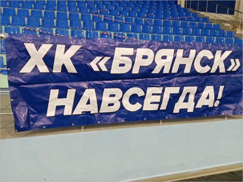 Начался второй тур первенства НМХЛ. «Брянск» вновь будет играть дома