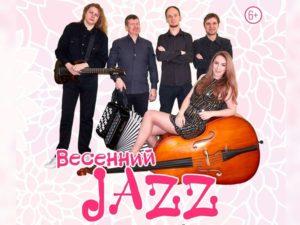 В Бежице сыграют «Весенний Jazz»
