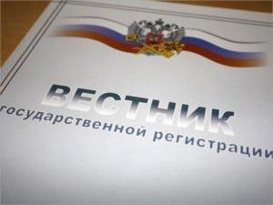 «Вестник государственной регистрации» в Брянске принимает сведения от юридических лиц