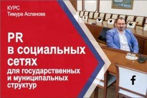 Что делать PR-специалистам государственных и муниципальных структур в социальных сетях – с 17 марта