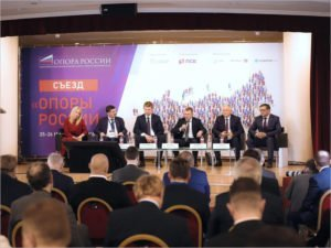 Съезд «ОПОРЫ РОССИИ» обсудил новую регуляторику для малого предпринимательства