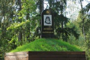 Мемориальный комплекс «Лесникам-партизанам» включён в список памятных мест