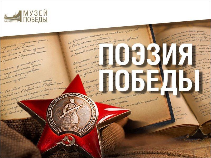 Юным брянским поэтам предложили написать стихи о героях войны