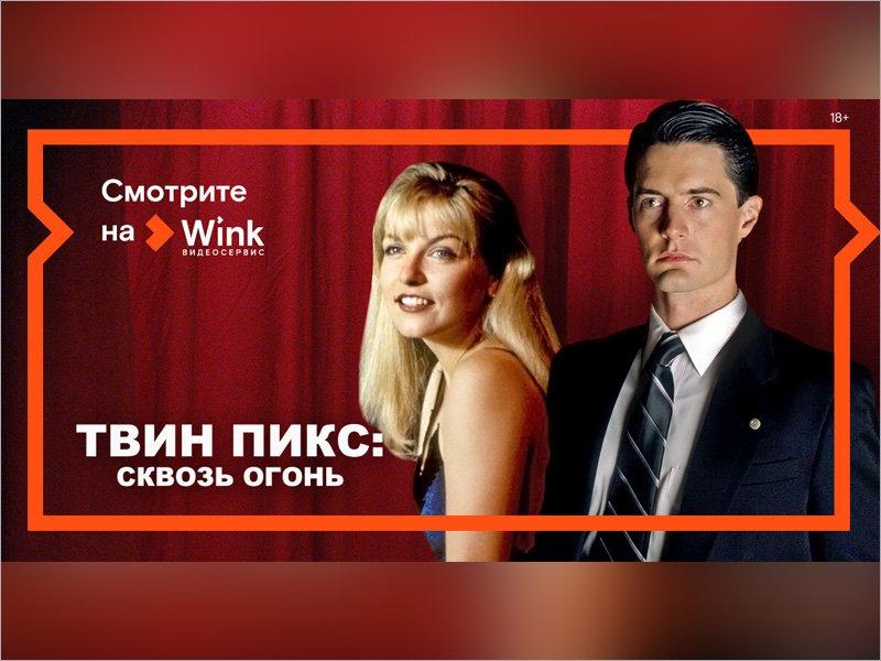 Special for you: Wink представляет большую библиотеку культовых фильмов