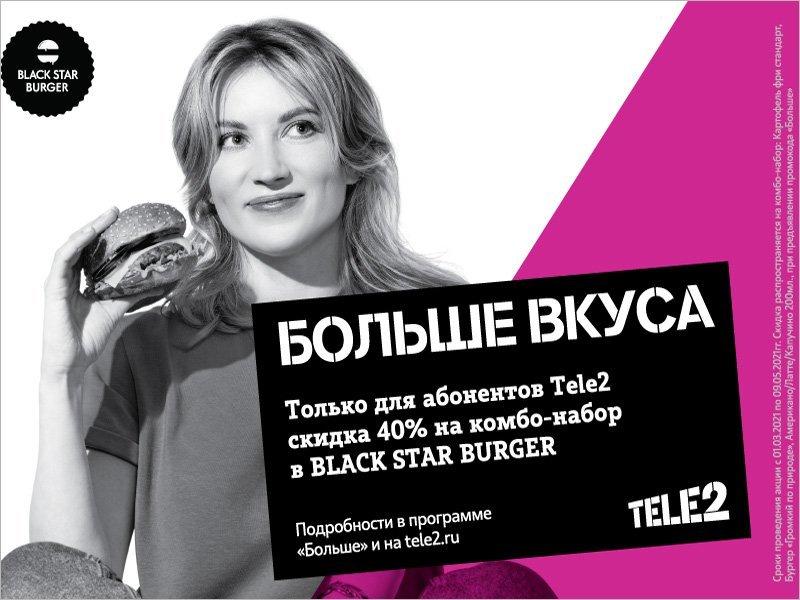 Брянским абонентам Tele2 стало доступно еще больше бонусов от партнёров  оператора