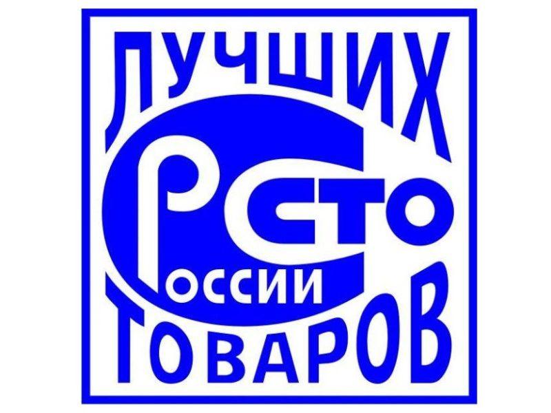 В Брянске собирают конкурсантов на «100 лучших товаров России-2021»