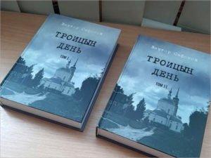 В Брянске состоится презентация романа Виктора Сафонова, который его автор писал 60 лет
