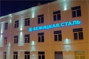Бывший снабженец Бежицкого стальзавода отправляется под суд по новому делу о коммерческом подкупе на 440 тыс. рублей
