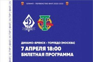 Билеты на матч брянского «Динамо» и московского «Торпедо» появятся в кассах утром 6 апреля
