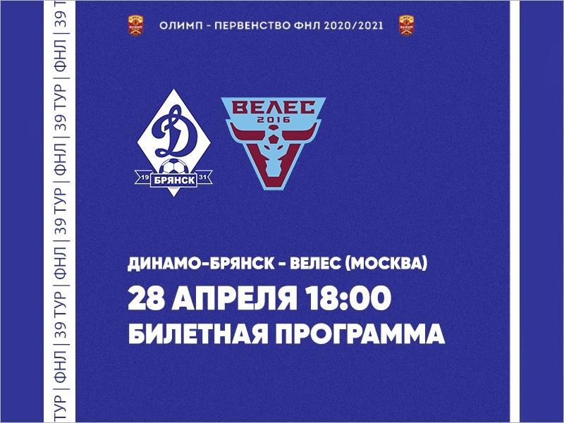 Билеты на предпоследний домашний матч брянского «Динамо» в ФНЛ поступят в продажу в день игры