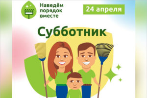 «Единая Россия» зовёт 24 апреля на Всероссийский субботник в больницы