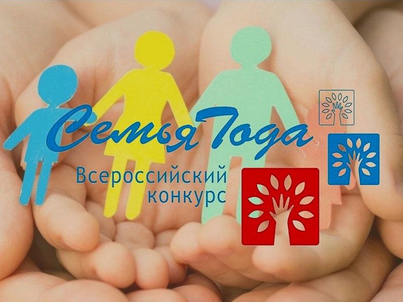 В Брянске продолжается приём заявок на конкурс «Семья года-2021»