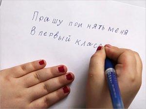 В Брянской области начался первый этап записи первоклассников в школы