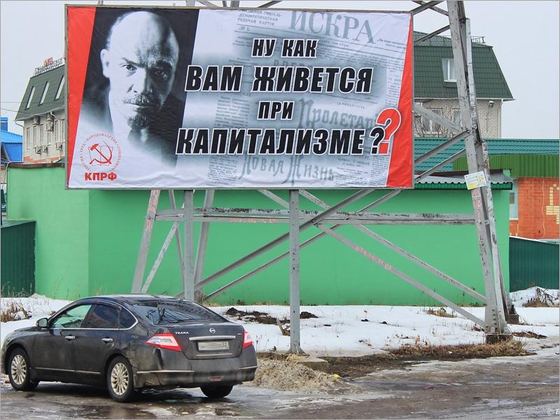КПРФ запустила в Брянской области наружную политрекламу-2021