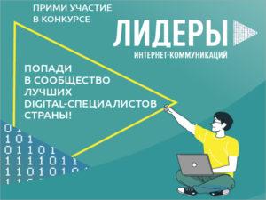 В полуфинал «Лидеров интернет-коммуникаций» вышли пятеро участников из Брянской области