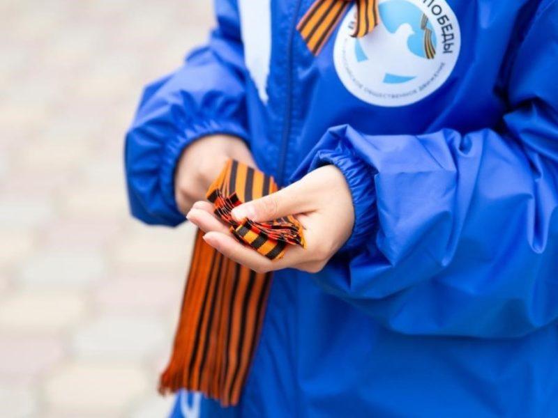 В Брянске 28 апреля начнётся акция «Георгиевская ленточка»