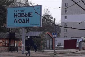 «Новые люди» первыми запустили в Брянске наружную политрекламу-2021