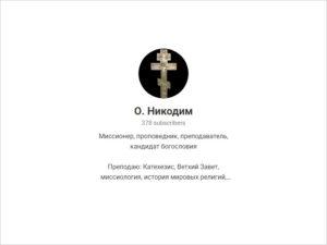 В российский список сетевых лжесвященников включён «Иеромонах Никодим»