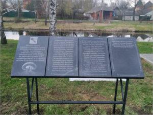 В Новозыбкове открыт памятный знак ликвидаторам-чернобыльцам