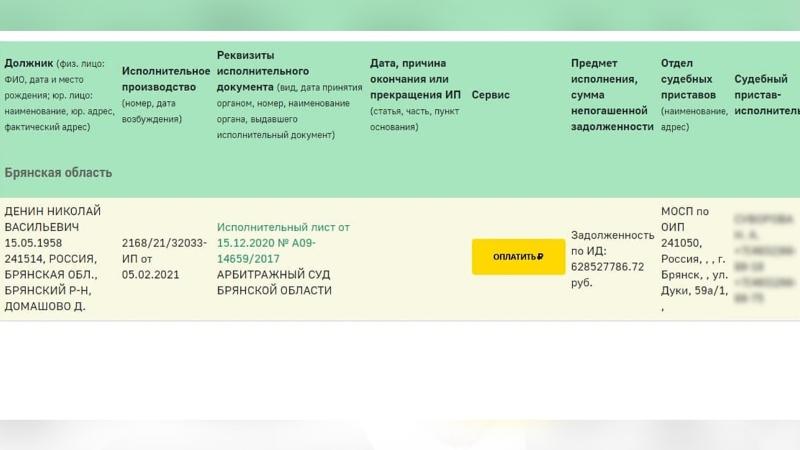 Брянский экс-губернатор опроверг наличие у него собственности на 2,5 млрд. рублей
