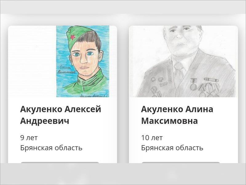 Работы юных брянских художников включены в онлайн-экспозицию «Мои герои большой войны»