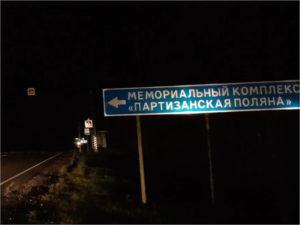В суд ушло дело о смертельном ДТП у поворота на Партизанскую поляну