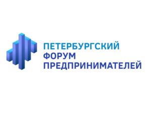 Брянский малый и средний бизнес приглашают на Петербургский форум предпринимателей