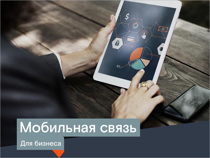 Более тысячи брянских корпоративных клиентов выбрали мобильную связь от «Ростелекома»