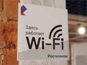 «Ростелеком» стал первым по количеству публичных точек Wi-Fi-доступа