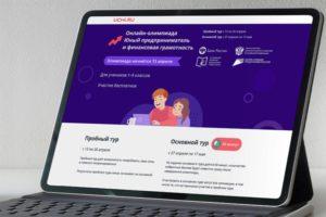 Глава Банка России проведёт открытый онлайн-урок в день начала основного тура Всероссийской олимпиады по финансовой грамотности