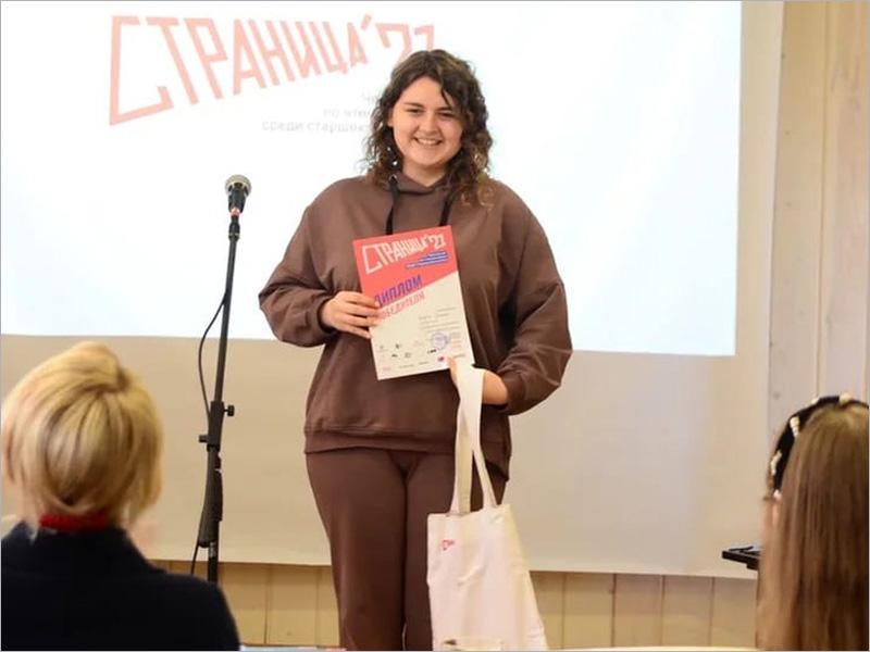 Ангелина Яскевич выиграла брянский этап чемпионата по чтению вслух «Страница'21»