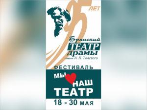 В Брянске начались продажи билетов на фестиваль «Мы любим наш театр!»