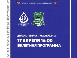 Началась продажа билетов на матч брянского «Динамо» с «Краснодаром-2». Пока электронная
